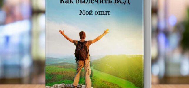 Книга «Как вылечить ВСД. Мой опыт»